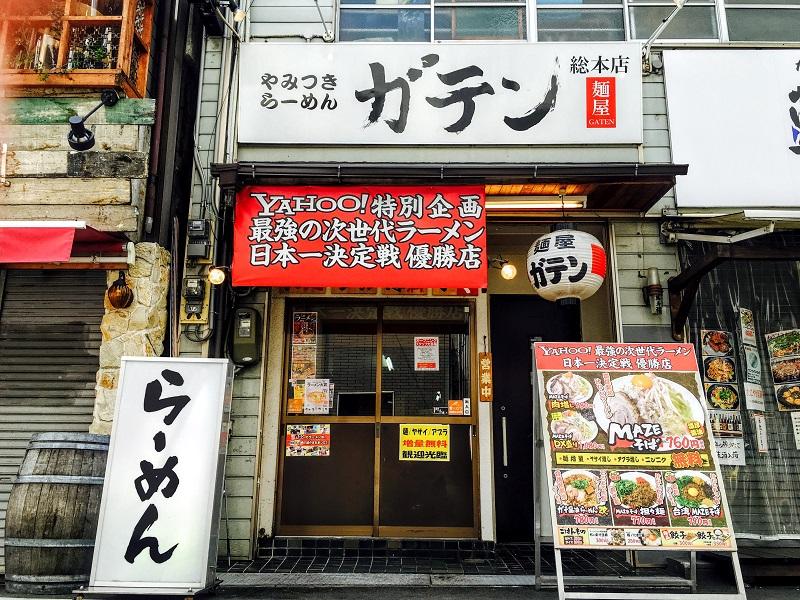 麺屋ガテンなんば心斎橋本店 外観