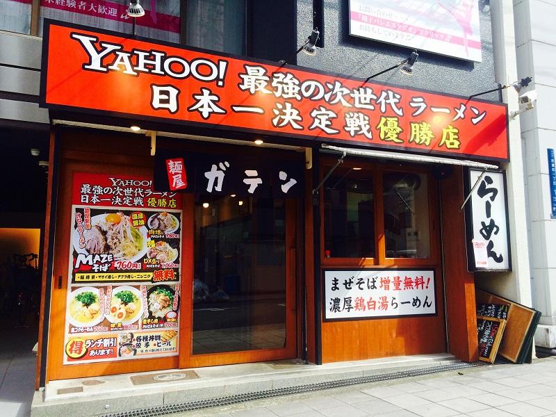 麺屋ガテン天満橋店 店舗外観