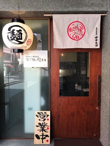 麺屋7.5Hz 超本店 外観