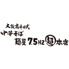 麺屋7.5Hz 超本店