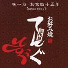 140_logo_okonomi_tengu
