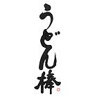 140_logo_udon-bou