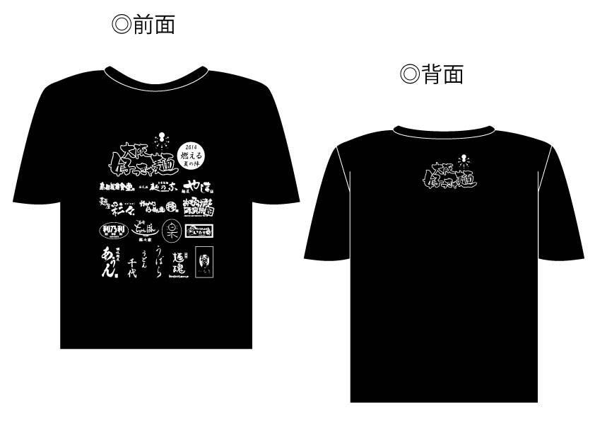 2014 大阪・燃える夏の陣Tシャツ