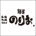 麺屋のりお 難波中店