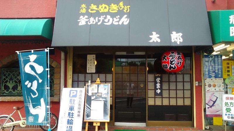 taro_shop1s