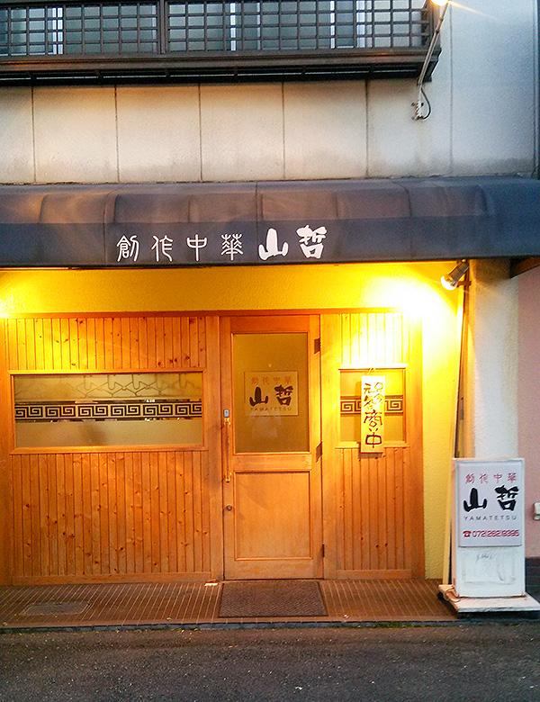 yamatetsu_shop1