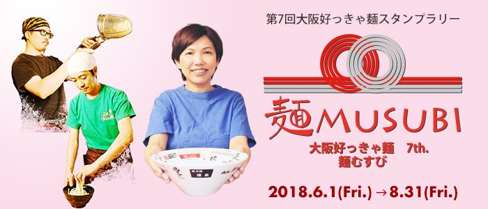 大阪好っきゃ麺2018夏 開催要項