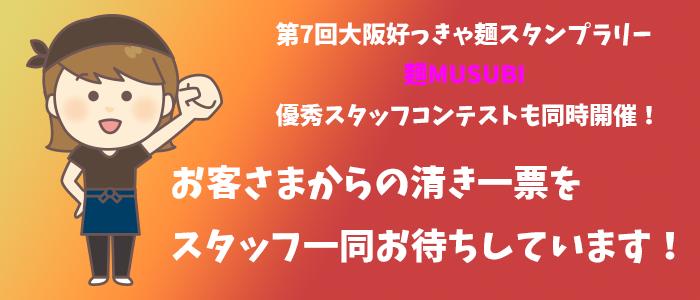 大阪好っきゃ麺スタンプラリー優秀スタッフコンテスト2018