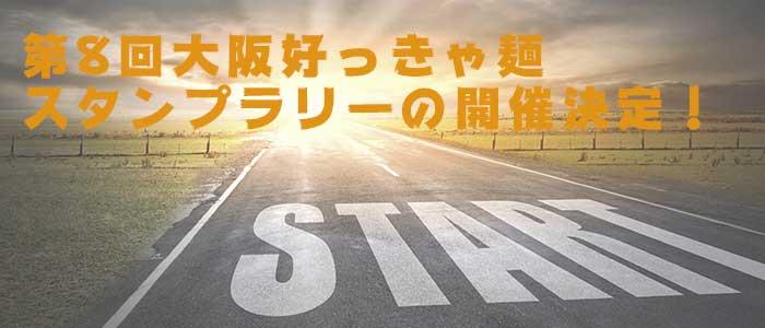 第8回大阪好っきゃ麺スタンプラリーの開催が決定