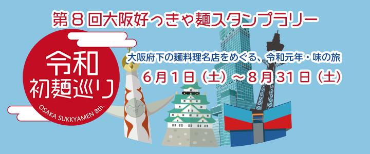 第8回大阪好っきゃ麺スタンプラリーの開催概要