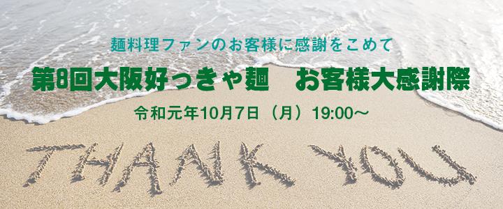 第8回大阪好っきゃ麺お客様大感謝祭のお知らせ