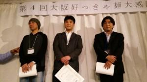 優秀3店舗表彰ー左から麺屋のりおさん・優心さん・きんせいさん