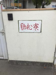 20170724笑顔繋げ隊慰問 170727 0028